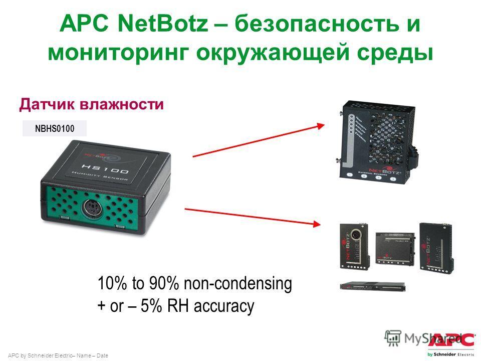 APC by Schneider Electric– Name – Date Датчик влажности 10% to 90% non-condensing + or – 5% RH accuracy APC NetBotz – безопасность и мониторинг окружающей среды NBHS0100