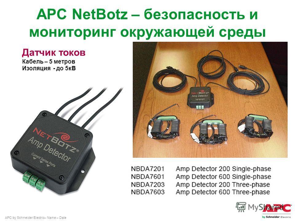 APC by Schneider Electric– Name – Date Датчик токов Кабель – 5 метров Изоляция - до 5 кВ APC NetBotz – безопасность и мониторинг окружающей среды