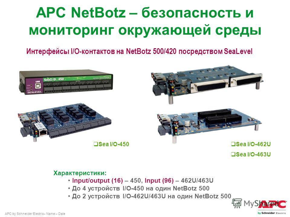 APC by Schneider Electric– Name – Date APC NetBotz – безопасность и мониторинг окружающей среды Интерфейсы I/O-контактов на NetBotz 500/420 посредством SeaLevel Sea I/O-462U Sea I/O-463U Sea I/O-450 Характеристики: Input/output (16) – 450, Input (96)