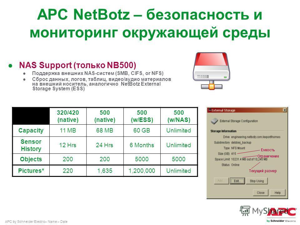 APC by Schneider Electric– Name – Date Емкость Ограничение Текущий размер NAS Support (только NB500) Поддержка внешних NAS-систем (SMB, CIFS, or NFS) Сброс данных, логов, таблиц, видео/аудио материалов на внешний носитель, аналогично NetBotz External