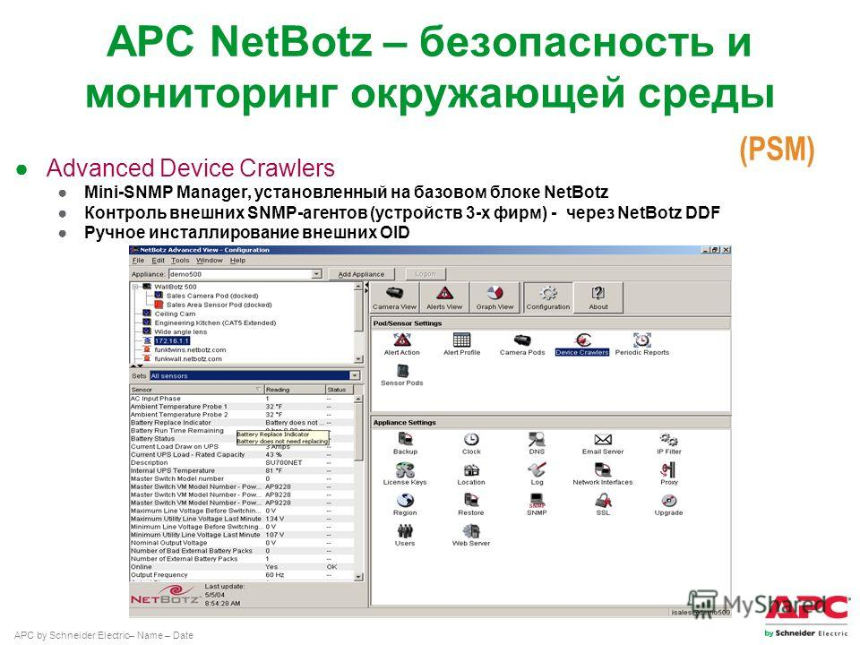 APC by Schneider Electric– Name – Date Advanced Device Crawlers Mini-SNMP Manager, установленный на базовом блоке NetBotz Контроль внешних SNMP-агентов (устройств 3-х фирм) - через NetBotz DDF Ручное инсталлирование внешних OID (PSM) APC NetBotz – бе