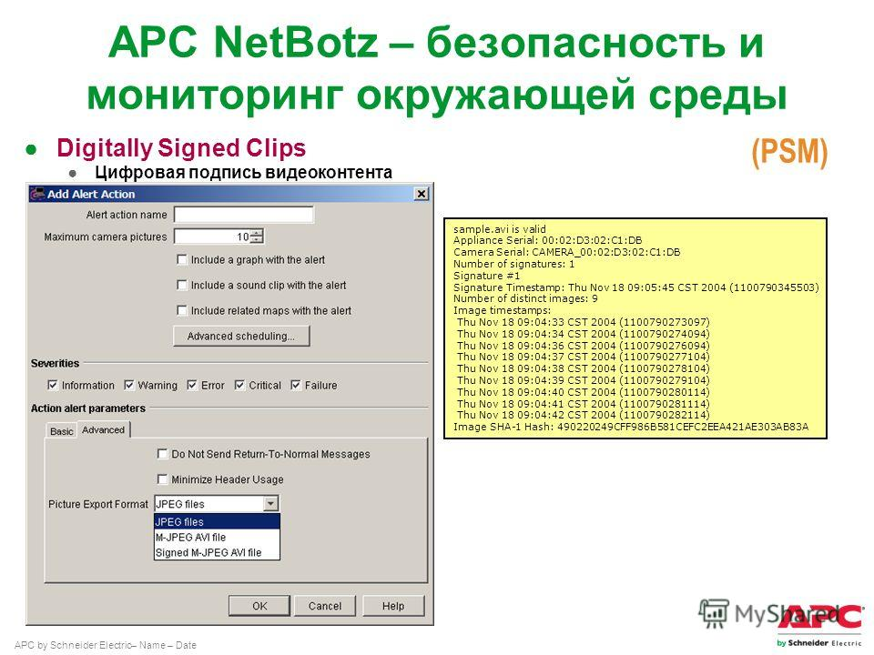APC by Schneider Electric– Name – Date Digitally Signed Clips Цифровая подпись видеоконтента sample.avi is valid Appliance Serial: 00:02:D3:02:C1:DB Camera Serial: CAMERA_00:02:D3:02:C1:DB Number of signatures: 1 Signature #1 Signature Timestamp: Thu