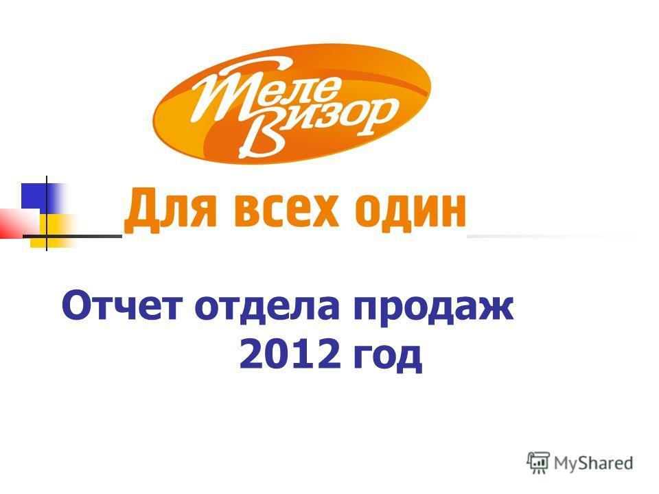 Отчет отдела продаж 2012 год