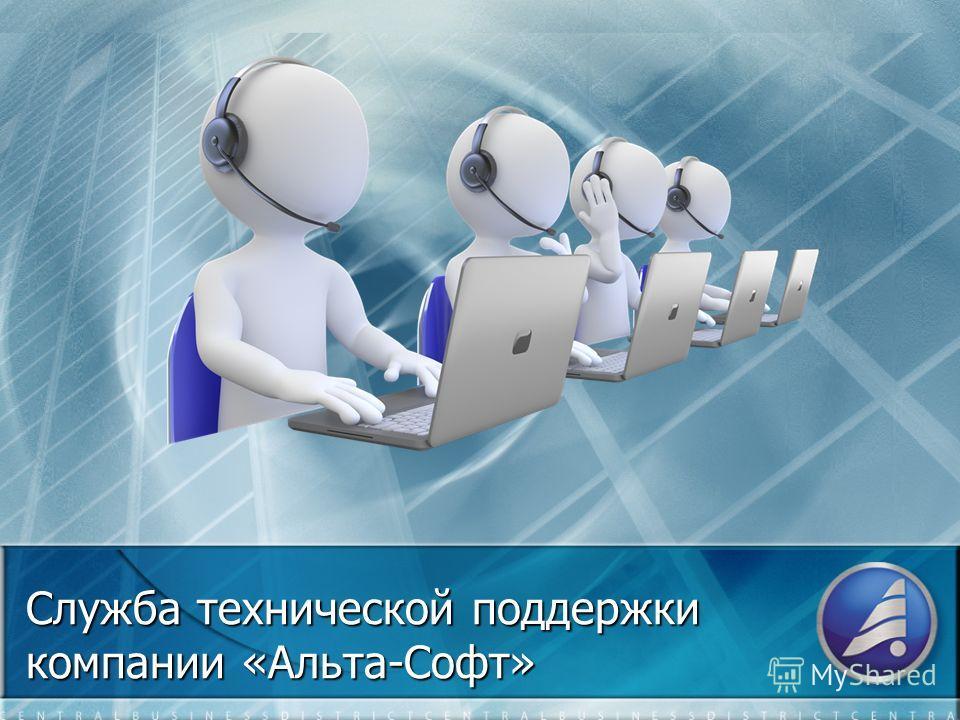 Служба технической поддержки компании «Альта-Софт»