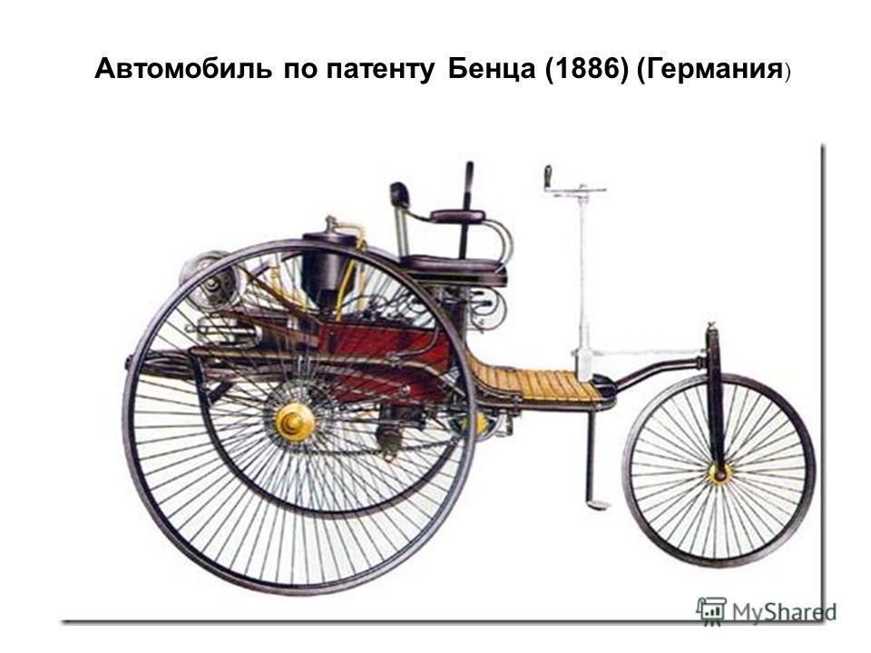 Автомобиль по патенту Бенца (1886) (Германия )