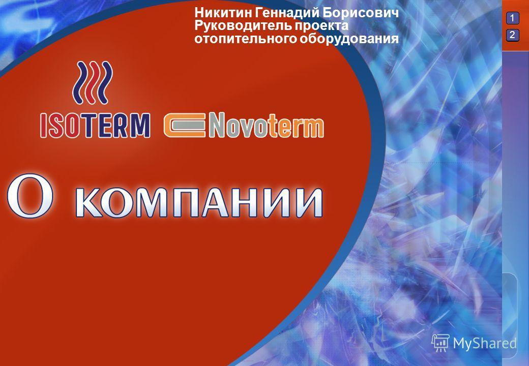 2 1 2 1 Никитин Геннадий Борисович Руководитель проекта отопительного оборудования