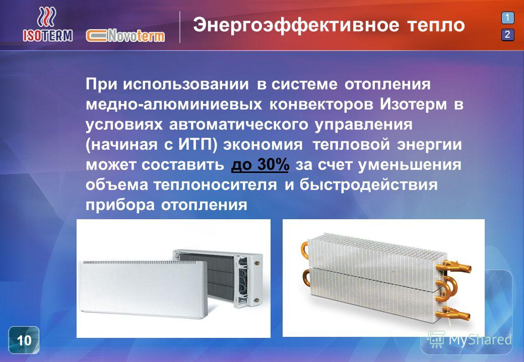 2 1 2 10 Энергоэффективное тепло 1 При использовании в системе отопления медно-алюминиевых конвекторов Изотерм в условиях автоматического управления (начиная с ИТП) экономия тепловой энергии может составить до 30% за счет уменьшения объема теплоносит