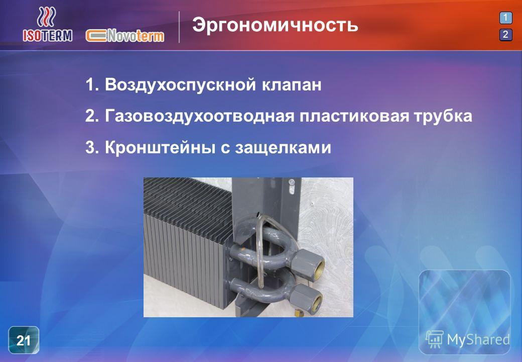 2 1 2 21 Эргономичность 1 1. Воздухоспускной клапан 2. Газовоздухоотводная пластиковая трубка 3. Кронштейны с защелками