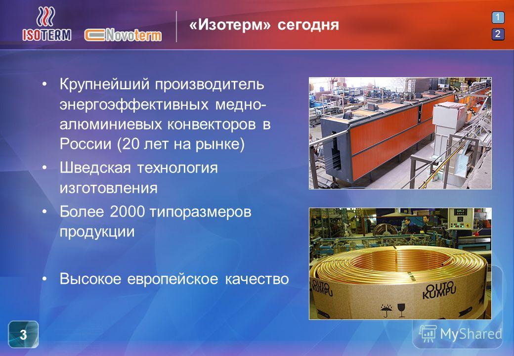 2 1 2 3 «Изотерм» сегодня Крупнейший производитель энергоэффективных медно- алюминиевых конвекторов в России (20 лет на рынке) Шведская технология изготовления Более 2000 типоразмеров продукции Высокое европейское качество 1