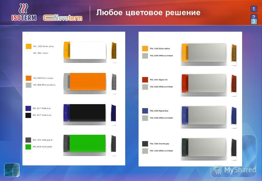 2 1 2 Любое цветовое решение 3