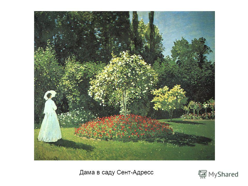 Дама в саду Сент-Адресс