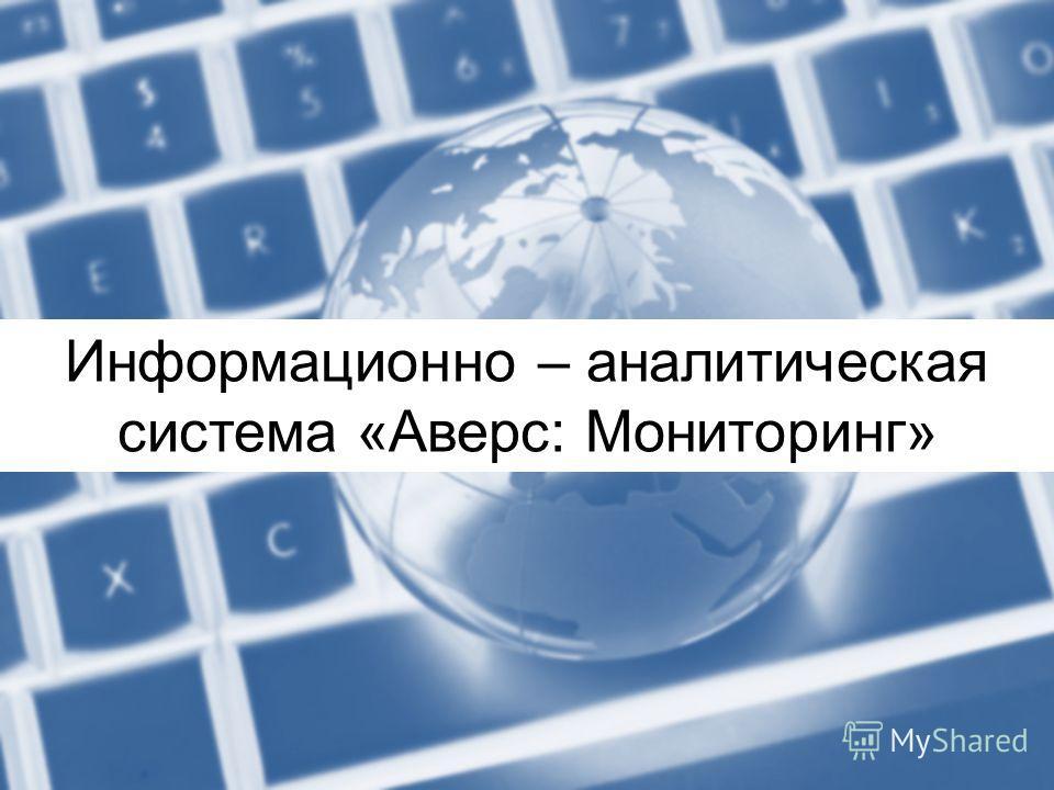 Информационно – аналитическая система «Аверс: Мониторинг»