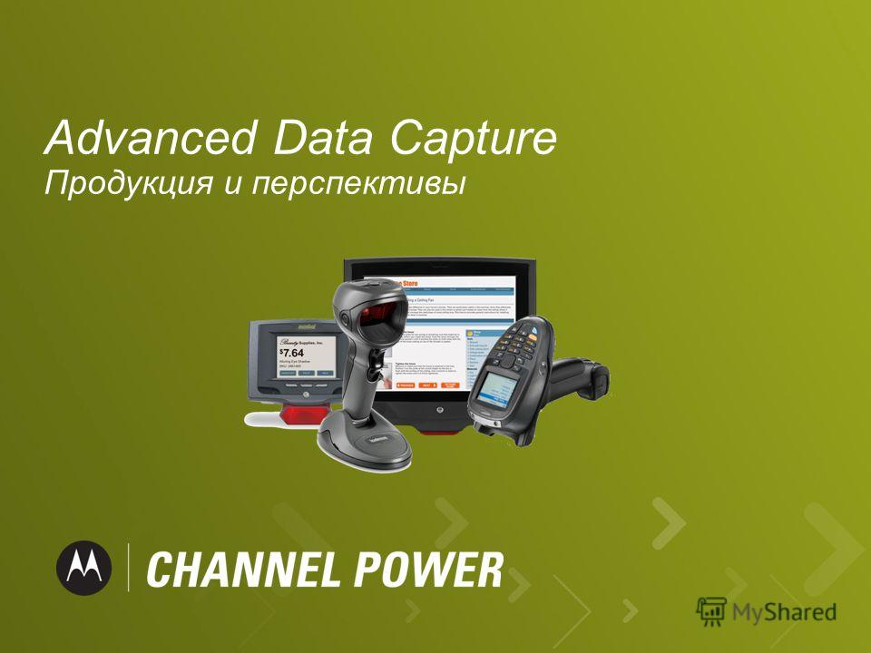 Advanced Data Capture Продукция и перспективы