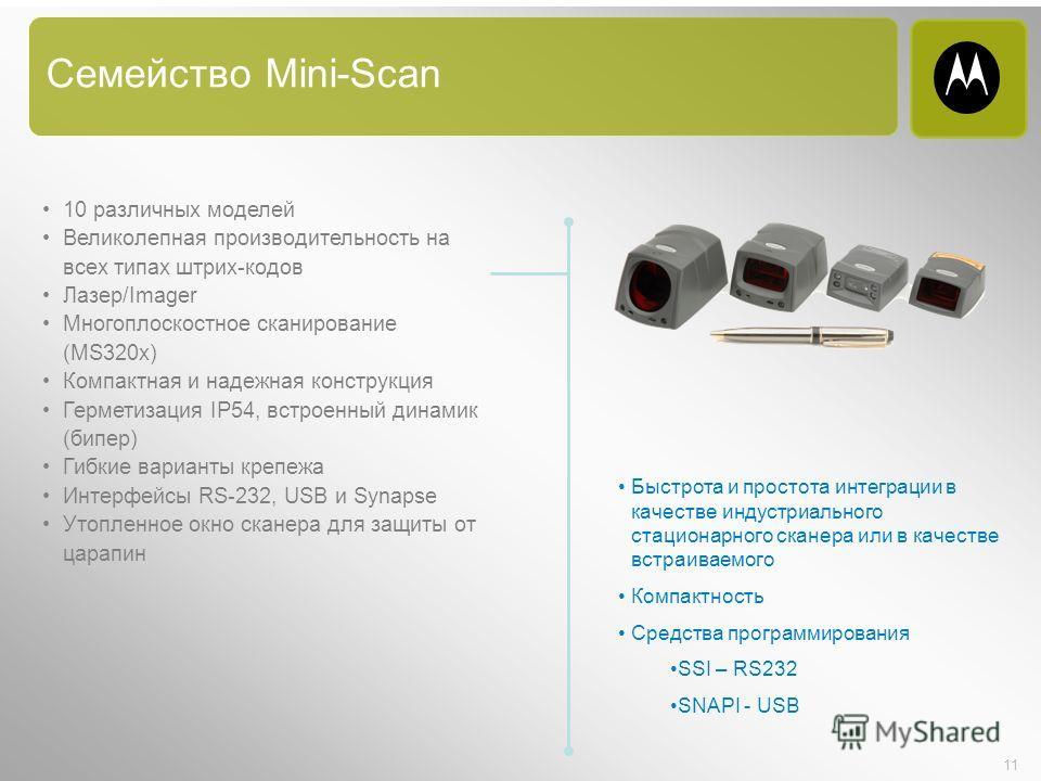 11 Семейство Mini-Scan 10 различных моделей Великолепная производительность на всех типах штрих-кодов Лазер/Imager Многоплоскостное сканирование (MS320x) Компактная и надежная конструкция Герметизация IP54, встроенный динамик (бипер) Гибкие варианты