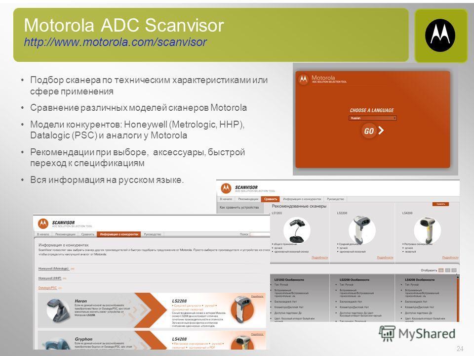 24 Motorola ADC Scanvisor http://www.motorola.com/scanvisor Подбор сканера по техническим характеристиками или сфере применения Сравнение различных моделей сканеров Motorola Модели конкурентов: Honeywell (Metrologic, HHP), Datalogic (PSC) и аналоги у