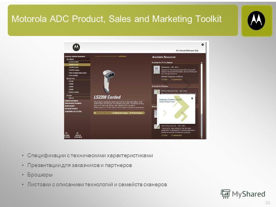 25 Motorola ADC Product, Sales and Marketing Toolkit Спецификации с техническими характеристиками Презентации для заказчиков и партнеров Брошюры Листовки с описанием технологий и семейств сканеров