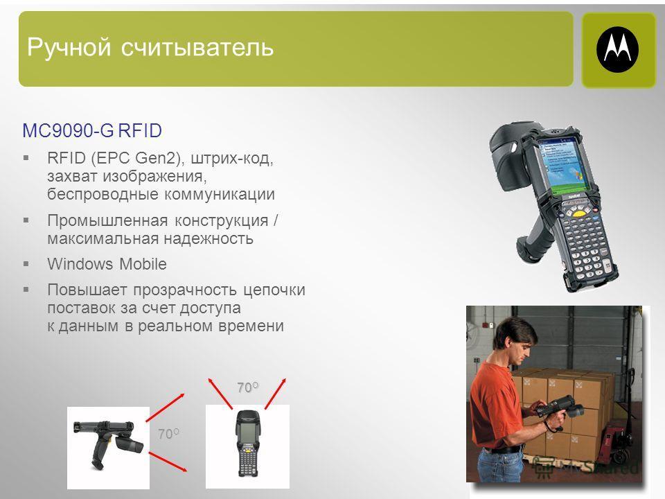 31 Ручной считыватель MC9090-G RFID RFID (EPC Gen2), штрих-код, захват изображения, беспроводные коммуникации Промышленная конструкция / максимальная надежность Windows Mobile Повышает прозрачность цепочки поставок за счет доступа к данным в реальном