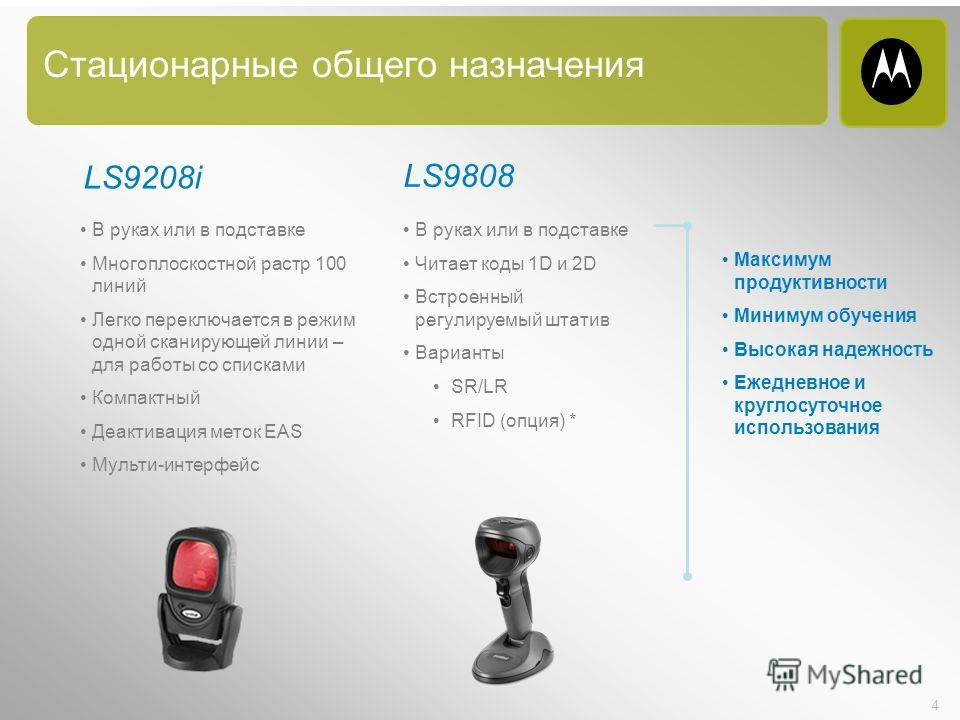4 Стационарные общего назначения LS9208i В руках или в подставке Многоплоскостной растр 100 линий Легко переключается в режим одной сканирующей линии – для работы со списками Компактный Деактивация меток EAS Мульти-интерфейс LS9808 В руках или в подс