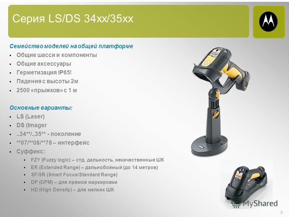 8 Семейство моделей на общей платформе Общие шасси и компоненты Общие аксессуары Герметизация IP65! Падения с высоты 2 м 2500 «прыжков» с 1 м Основные варианты: LS (Laser) DS (Imager..34**/..35** - поколение **07/**08/**78 – интерфейс Суффикс: FZY (F