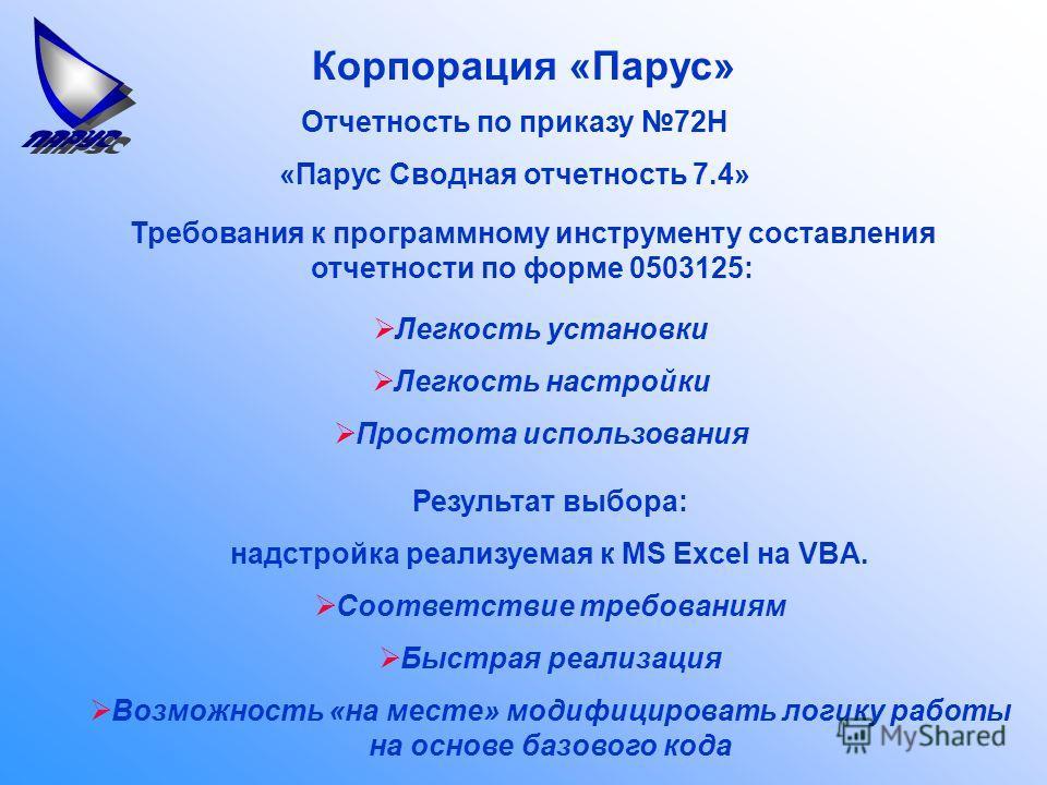 Корпорация «Парус» Отчетность по приказу 72Н «Парус Сводная отчетность 7.4» Требования к программному инструменту составления отчетности по форме 0503125: Легкость установки Легкость настройки Простота использования Результат выбора: надстройка реали