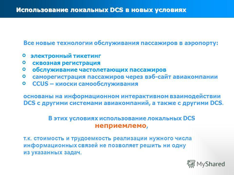 Использование локальных DCS в новых условиях электронный тикетинг сквозная регистрация обслуживание часто летающих пассажиров саморегистрация пассажиров через веб-сайт авиакомпании CCUS – киоски самообслуживания Все новые технологии обслуживания пасс
