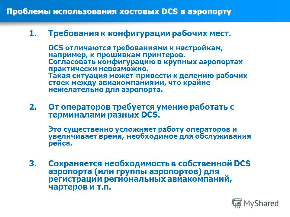 Проблемы использования ростовых DCS в аэропорту 1. Требования к конфигурации рабочих мест. DCS отличаются требованиями к настройкам, например, к прошивкам принтеров. Согласовать конфигурацию в крупных аэропортах практически невозможно. Такая ситуация