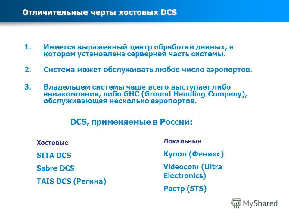 Отличительные черты ростовых DCS 1. Имеется выраженный центр обработки данных, в котором установлена серверная часть системы. 2. Система может обслуживать любое число аэропортов. 3. Владельцем системы чаще всего выступает либо авиакомпания, либо GHC