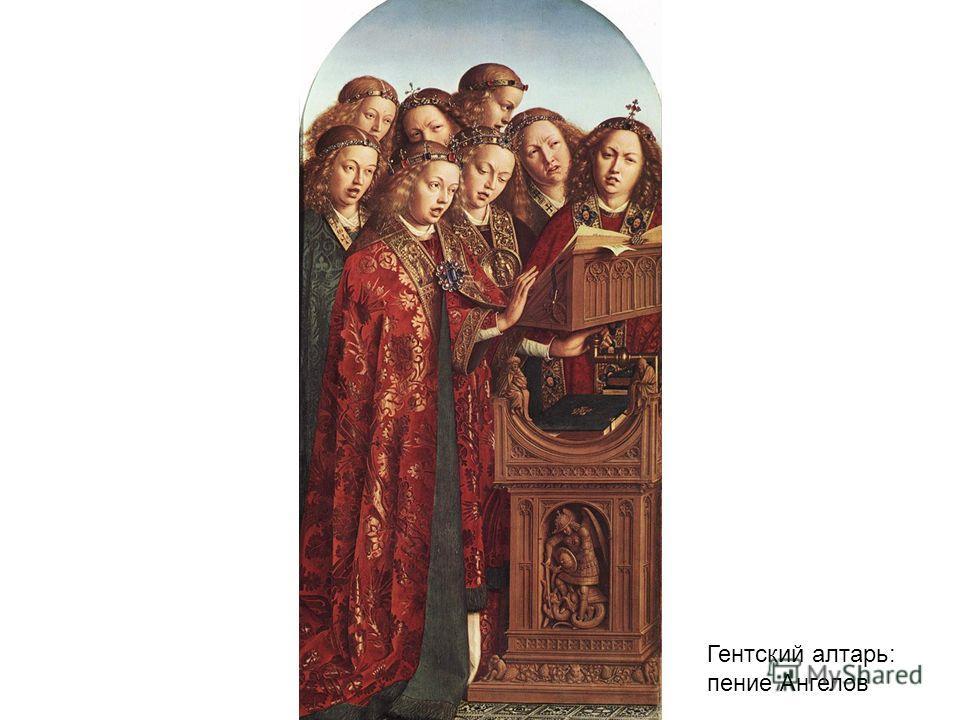 Гентский алтарь: пение Ангелов