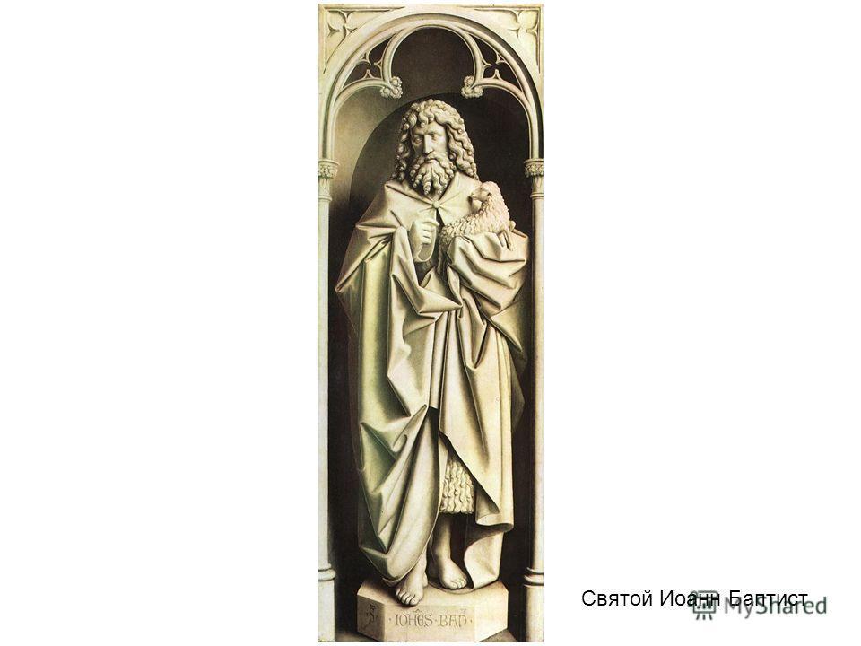 Святой Иоанн Баптист