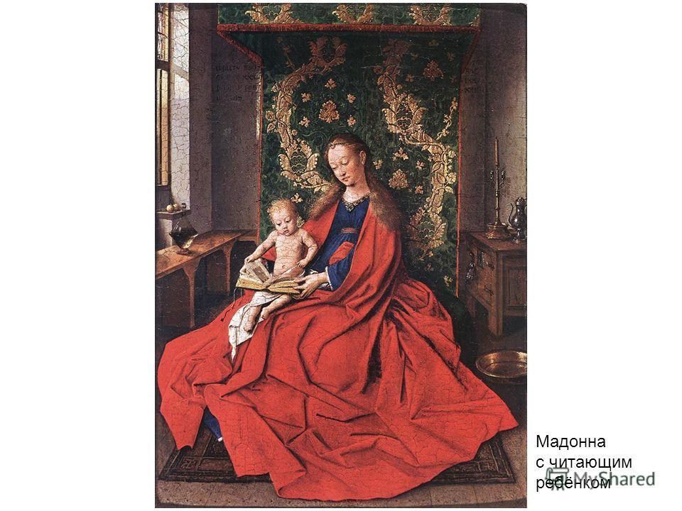 Мадонна с читающим ребёнком