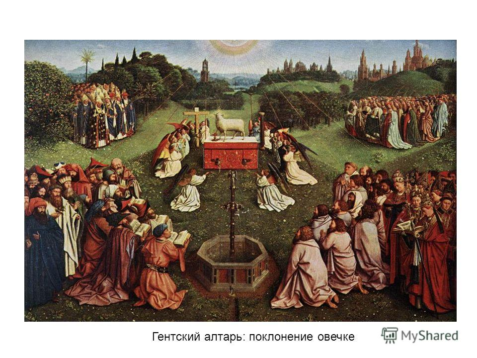 Гентский алтарь: поклонение овечке