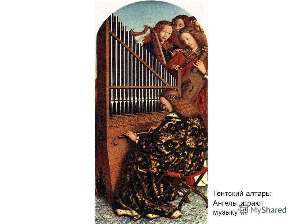 Гентский алтарь: Ангелы играют музыку
