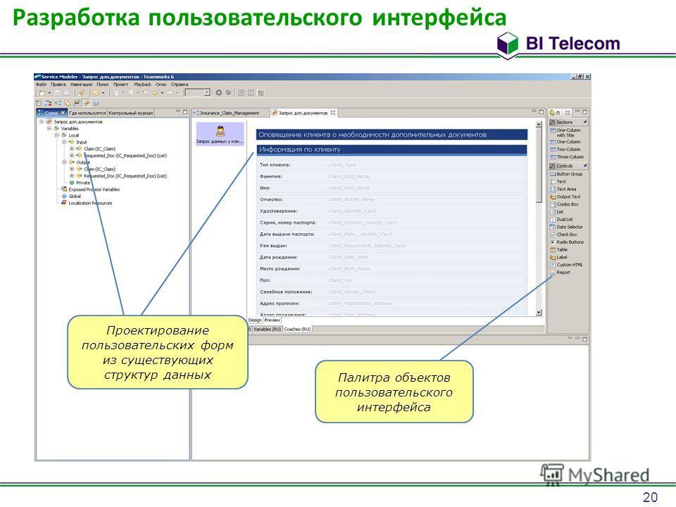 20 Разработка пользовательского интерфейса Палитра объектов пользовательского интерфейса Проектирование пользовательских форм из существующих структур данных