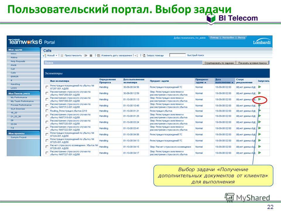 22 Пользовательский портал. Выбор задачи Выбор задачи «Получение дополнительных документов от клиента» для выполнения