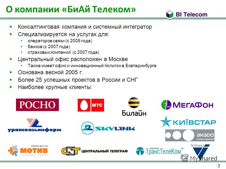 3 О компании «Би Ай Телеком» Консалтинговая компания и системный интегратор Специализируется на услугах для: операторов связи (с 2005 года) банков (с 2007 года) страховых компаний (с 2007 года) Центральный офис расположен в Москве Также имеет офис и