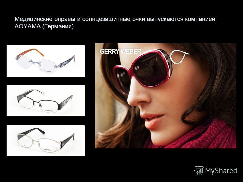 Медицинские оправы и солнцезащитные очки выпускаются компанией AOYAMA (Германия)