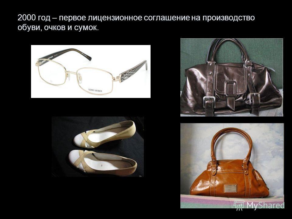 2000 год – первое лицензионное соглашение на производство обуви, очков и сумок.