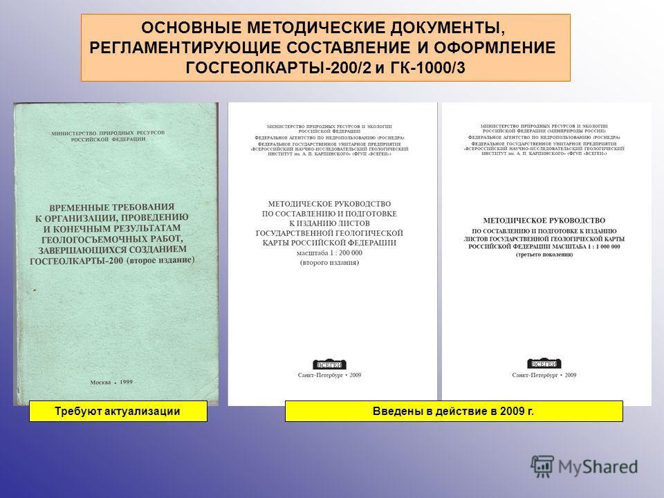 ОСНОВНЫЕ МЕТОДИЧЕСКИЕ ДОКУМЕНТЫ, РЕГЛАМЕНТИРУЮЩИЕ СОСТАВЛЕНИЕ И ОФОРМЛЕНИЕ ГОСГЕОЛКАРТЫ-200/2 и ГК-1000/3 Требуют актуализации Введены в действие в 2009 г.