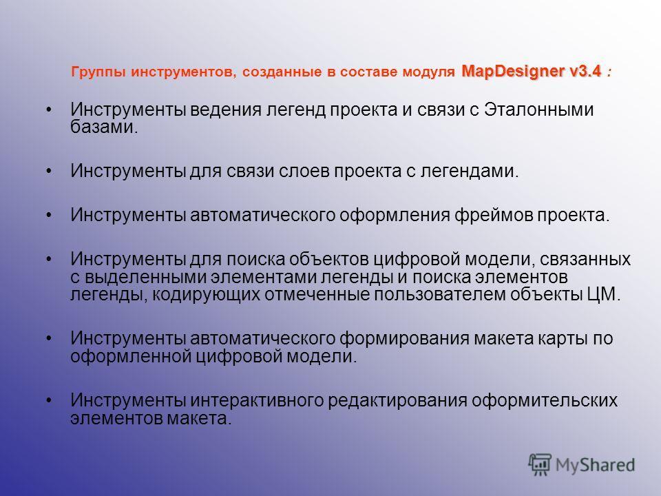MapDesigner v3.4 Группы инструментов, созданные в составе модуля MapDesigner v3.4 : Инструменты ведения легенд проекта и связи с Эталонными базами. Инструменты для связи слоев проекта с легендами. Инструменты автоматического оформления фреймов проект