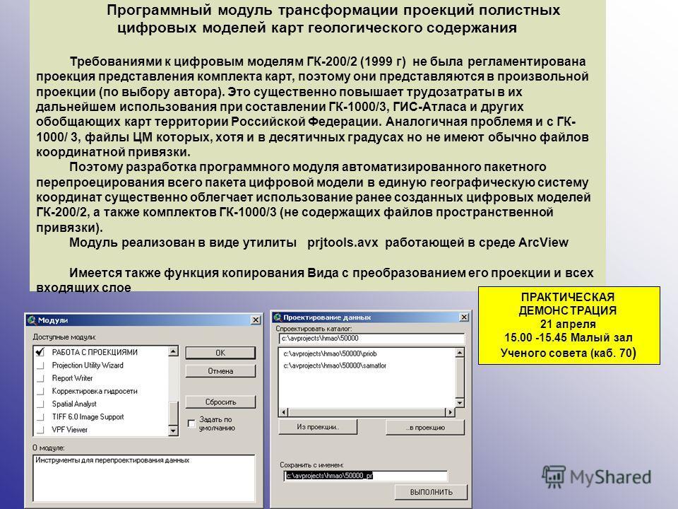 Программный модуль трансформации проекций полистных цифровых моделей карт геологического содержания Требованиями к цифровым моделям ГК-200/2 (1999 г) не была регламентирована проекция представления комплекта карт, поэтому они представляются в произво