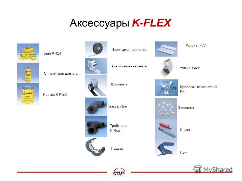 Аксессуары K-FLEX Изоляционная лента Алюминиевая лента ПВХ-лента Клей К 414 Очиститель для клея Краска K-Finish Подвес Углы K-Flex Тройники K-Flex Рулоны PVC Углы K-Pack Крепежные штифты K- Fix Заклепки Шило Нож