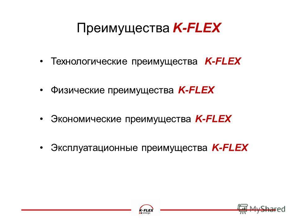 Преимущества K-FLEX Технологические преимущества K-FLEX Физические преимущества K-FLEX Экономические преимущества K-FLEX Эксплуатационные преимущества K-FLEX