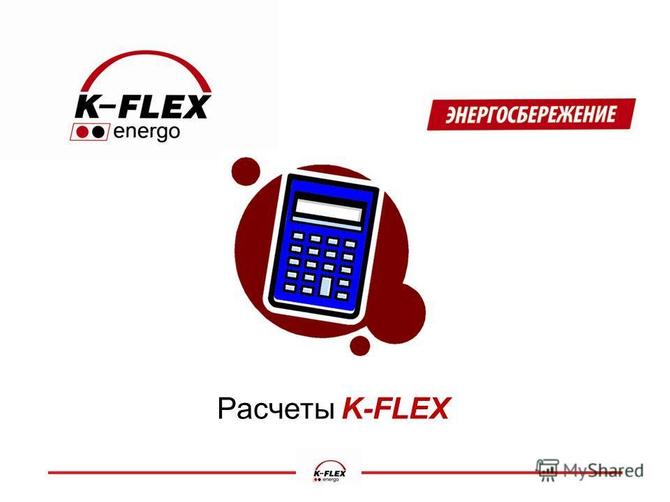 Расчеты K-FLEX