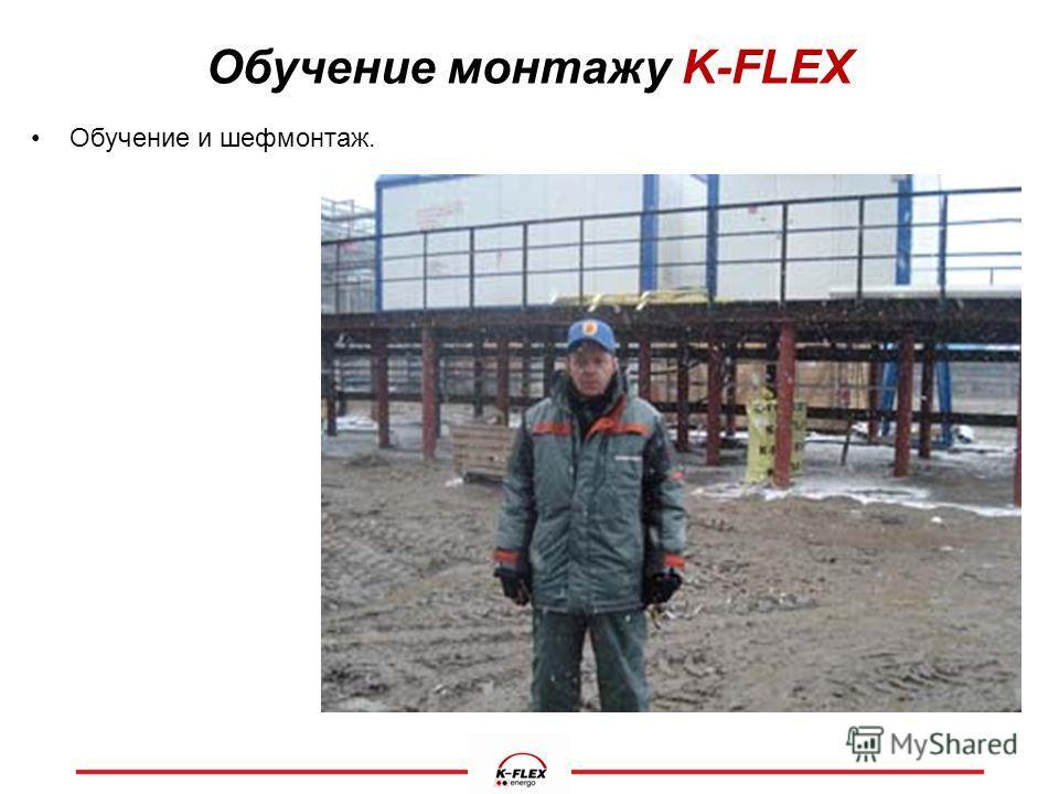 Обучение монтажу K-FLEX Обучение и шефмонтаж.