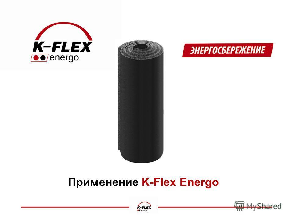 Применение K-Flex Energo