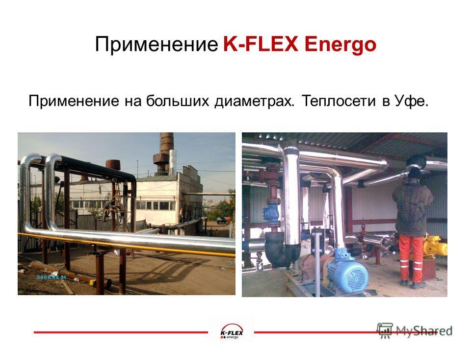 Применение K-FLEX Energo Применение на больших диаметрах. Теплосети в Уфе.