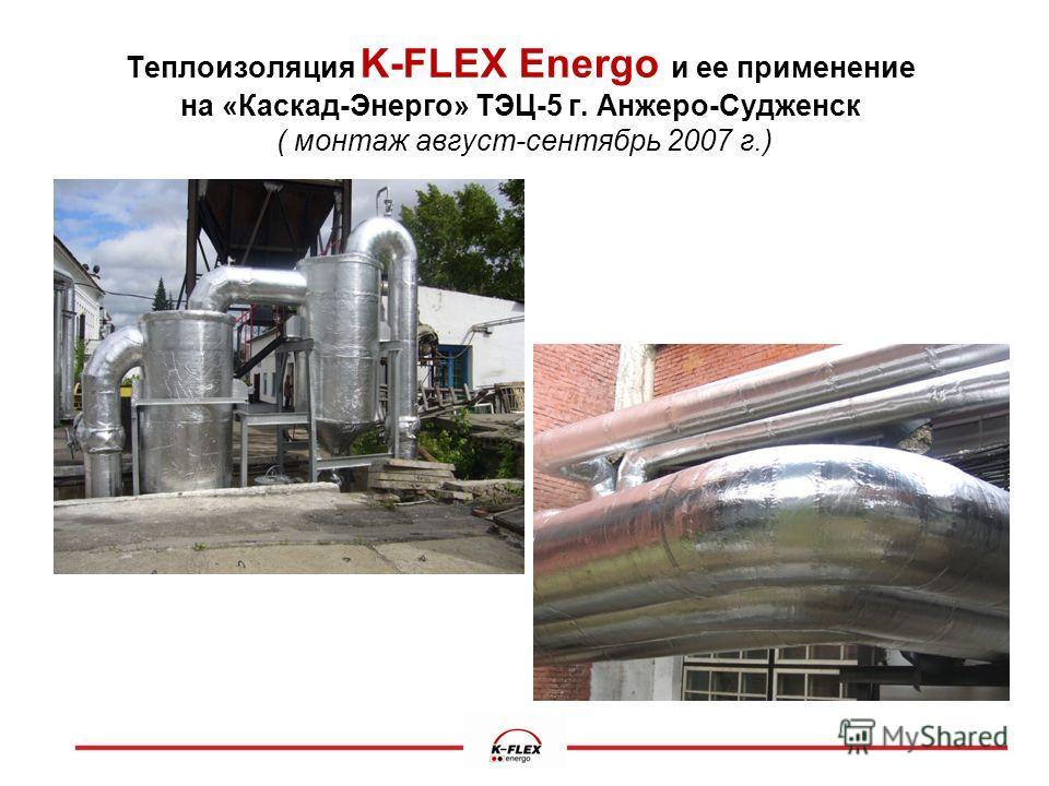 Теплоизоляция K-FLEX Energo и ее применение на «Каскад-Энерго» ТЭЦ-5 г. Анжеро-Судженск ( монтаж август-сентябрь 2007 г.)