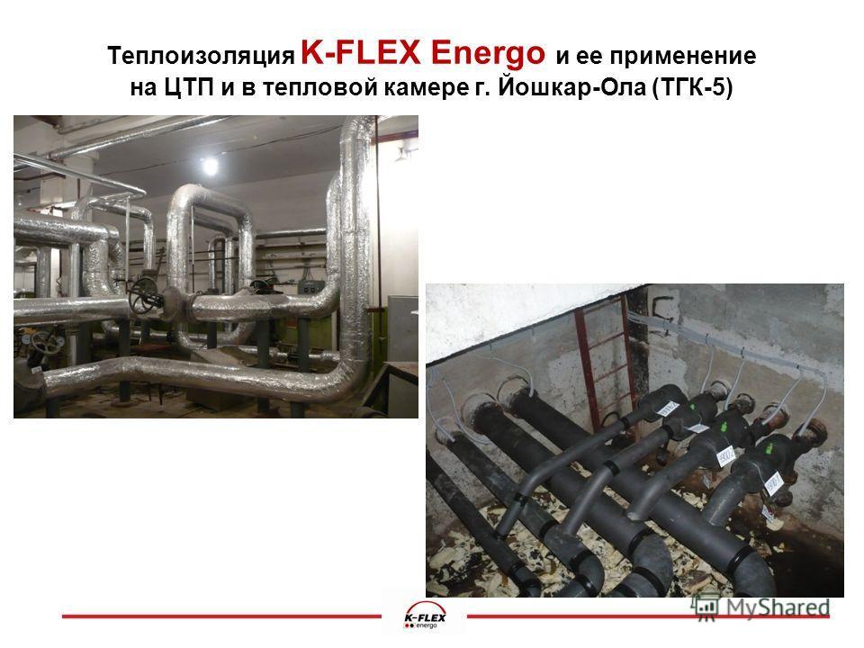 Теплоизоляция K-FLEX Energo и ее применение на ЦТП и в тепловой камере г. Йошкар-Ола (ТГК-5)