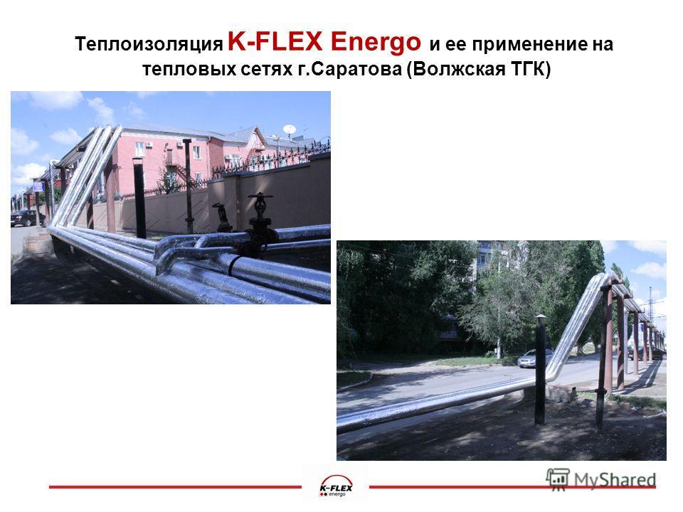 Теплоизоляция K-FLEX Energo и ее применение на.тепловых сетях г.Саратова (Волжская ТГК)