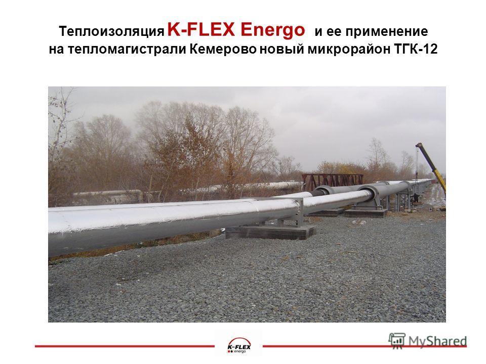 Теплоизоляция K-FLEX Energo и ее применение на тепломагистрали Кемерово новый микрорайон ТГК-12